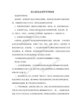 幼儿园食品留样管理制度.doc