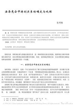 法条竞合中特别关系的确定与处理.pdf