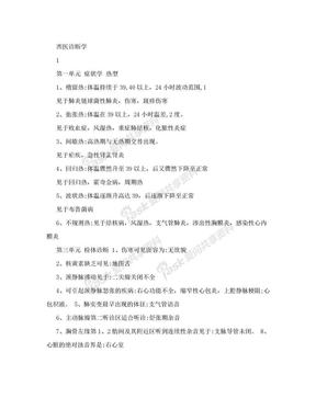 西医诊断学.doc