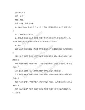 合同终止协议.doc
