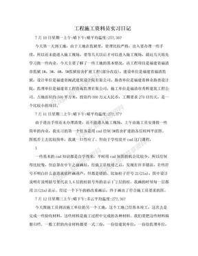 工程施工资料员实习日记.doc