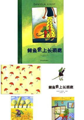 鱷魚愛上長頸鹿.ppt