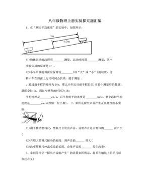 八年级物理上册实验探究题汇编.doc
