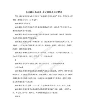俞凌雄经典语录 俞凌雄经典语录精选.doc