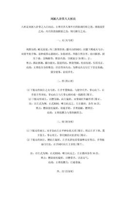 刘派八卦掌八大桩法.doc