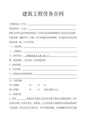建筑工程劳务合同4.doc