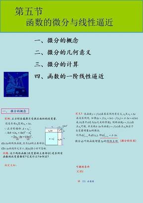 5函数的微分.ppt