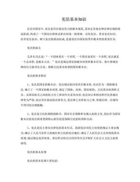 宪法基本知识.doc