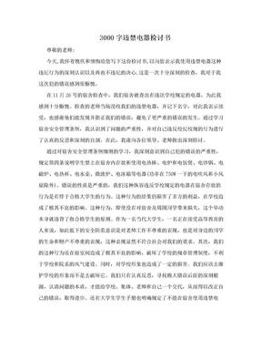 3000字违禁电器检讨书.doc