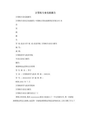 计算机专业实践报告.doc