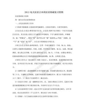 2013电大汉语言本科汉语基础复习资料.doc
