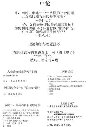 郑岳峰国家申论讲义.ppt