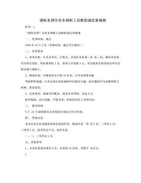 感怀水利全省水利职工诗歌朗诵比赛规则.doc