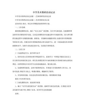 中学美术教研活动记录.doc