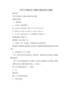 小学六年级语文上册练习题及答案人教版.doc
