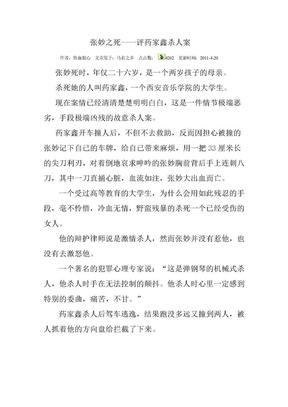 张妙之死----评药家鑫杀人案.doc