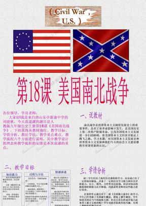 2-美国南北战争说课课件.ppt
