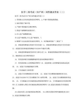 医学三基考试(妇产科)问答题及答案(三).doc