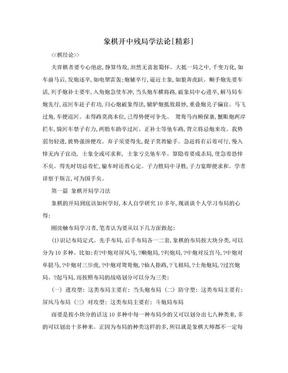 象棋开中残局学法论[精彩].doc