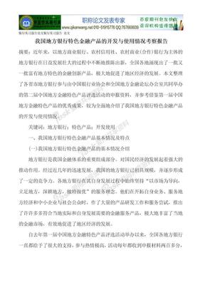 银行实习报告论文银行实习报告 论文.doc