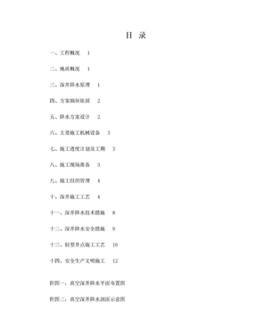 深井施工方案.doc