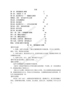 人教版语文七年级上册教材同步课程.doc