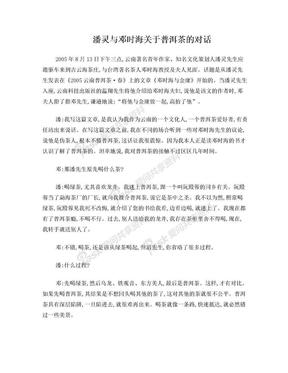潘灵与邓时海关于普洱茶的对话.doc