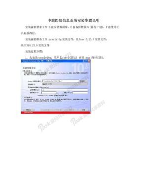 中联医院信息系统安装步骤说明.doc