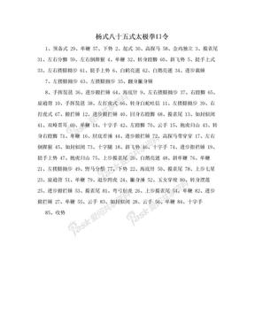 杨式八十五式太极拳口令.doc