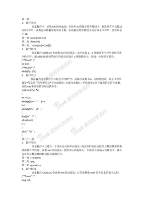 2013年国家C语言计算机二级题库.doc