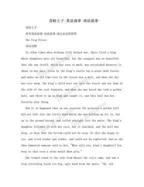 青蛙王子-英语故事-双语故事-.doc