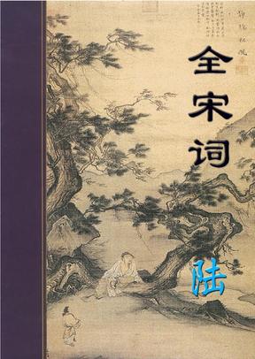 【中国古典精华文库】全宋词(第6部).pdf