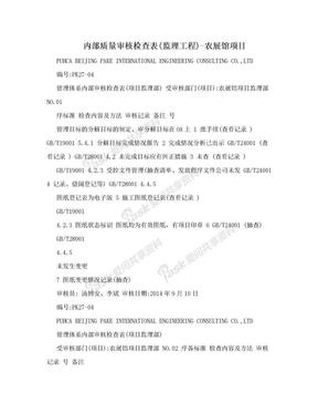 内部质量审核检查表(监理工程)-农展馆项目.doc