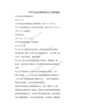 中华人民共和国进出口关税条例.doc