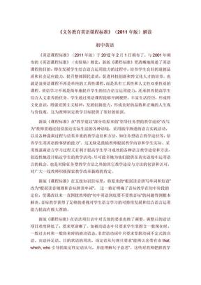 初中英语新课程标准(2012).doc