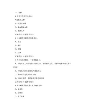 尔雅中国古代礼仪文明题库(整理版)(DOC).doc