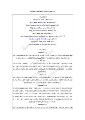 时尚品牌官网和国外著名时尚杂志网址集合.doc