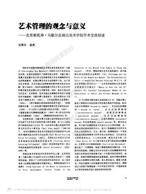 艺术管理的观念与意义_克里斯托弗_马歇尔在湖北美术学院学术交流综述.pdf