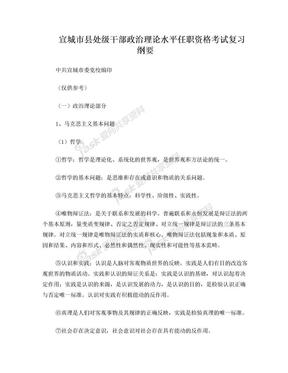 宣城市县处级干部政治理论水平任职资格考试复习纲要.doc