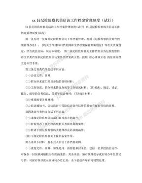 xx县纪检监察机关信访工作档案管理制度(试行).doc