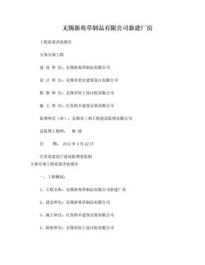 10_主体验收评估报告.doc