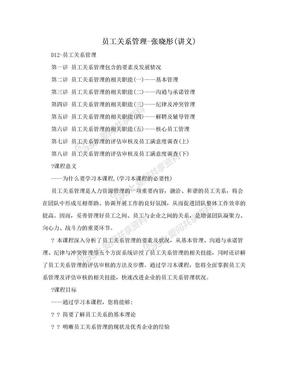 员工关系管理-张晓彤(讲义).doc