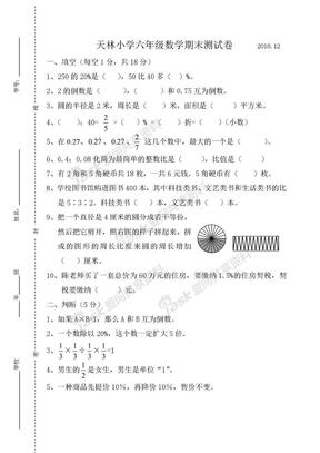 人教版小学数学六年级上期末试卷.doc