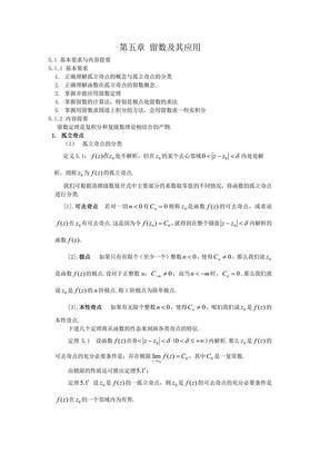 留数定理及应用.pdf