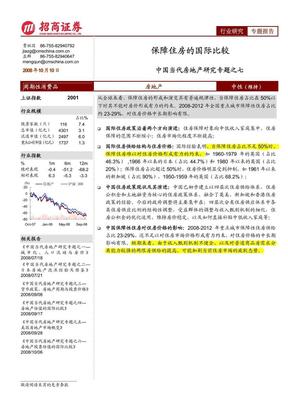7.保障住房的国际比较.pdf