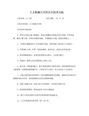 土方机械大开挖安全技术交底.doc