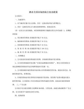 酒水全国市场招商方案及政策.doc