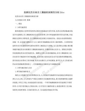 张娣民营企业员工激励机制调查分析2doc.doc
