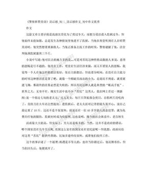 《警察和赞美诗》读后感_初二_读后感作文_初中作文优秀作文.doc