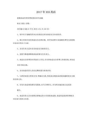 2017年XXX药店保健食品培训试题及答案.doc